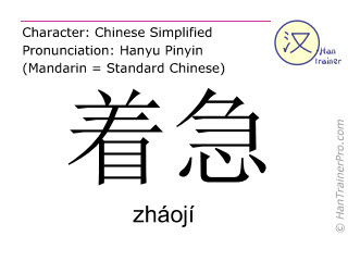 Chinese characters  ( zhaoji / zháojí ) with pronunciation (English translation: to be anxious )