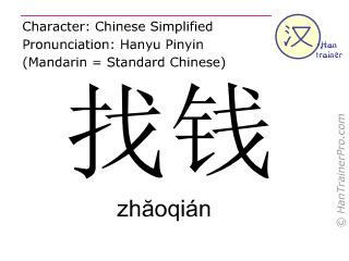 汉字  ( zhaoqian / zhăoqián ) 包括发音 (英文翻译: to give change )