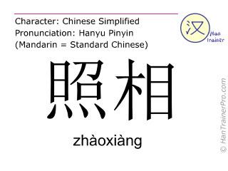Chinesische Schriftzeichen  ( zhaoxiang / zhàoxiàng ) mit Aussprache (Deutsche Bedeutung: fotografieren )