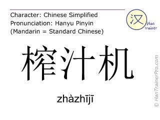 Caractère chinois  ( zhazhiji / zhàzhījī ) avec prononciation (traduction française: extracteur de jus )