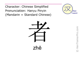 汉字  ( zhe / zhĕ ) 包括发音 (英文翻译: <m>he who</m> )