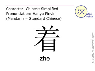 Chinese characters  ( zhe ) with pronunciation (English translation: <i>particle</i> )