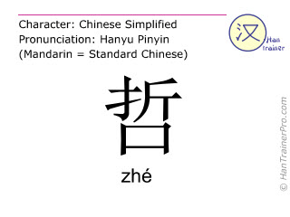 Chinese characters  ( zhe / zh&eacute; ) with pronunciation (English translation: <m>wise</m> )