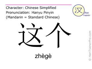 Chinese characters  ( zhege / zhègè ) with pronunciation (English translation: this )