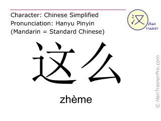 Caractère chinois  ( zheme / zhème ) avec prononciation (traduction française: tellement )