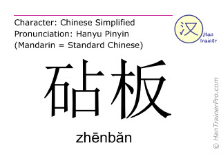 Chinese characters  ( zhenban / zhēnbăn ) with pronunciation (English translation: chopping block )