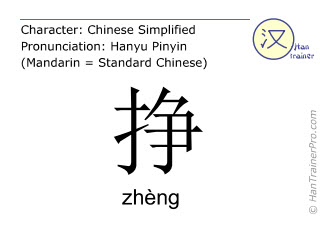 Chinese characters  ( zheng / zhèng ) with pronunciation (English translation: to earn )