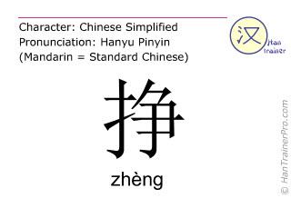 Chinesische Schriftzeichen  ( zheng / zhèng ) mit Aussprache (Deutsche Bedeutung: verdienen )