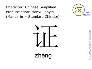 Chinese characters  ( zheng / zhèng ) with pronunciation (English translation: to prove )
