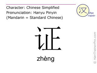 Chinesische Schriftzeichen  ( zheng / zhèng ) mit Aussprache (Deutsche Bedeutung: beweisen )