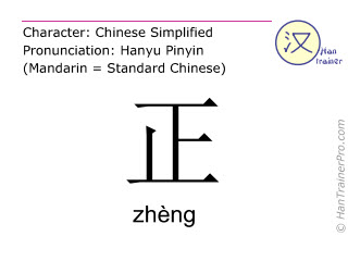 Chinese characters  ( zheng / zhèng ) with pronunciation (English translation: upright )