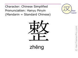 Chinesische Schriftzeichen  ( zheng / zhĕng ) mit Aussprache (Deutsche Bedeutung: <m>ganz</m> )