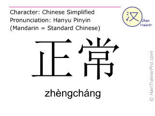 Chinese characters  ( zhengchang / zhèngcháng ) with pronunciation (English translation: normal )