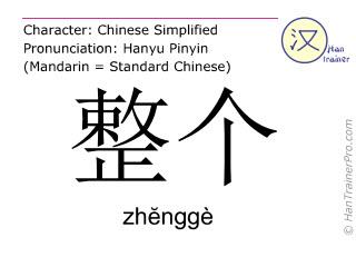 Chinesische Schriftzeichen  ( zhengge / zhĕnggè ) mit Aussprache (Deutsche Bedeutung: gesamt )