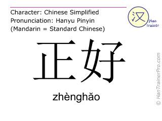 Caractère chinois  ( zhenghao / zhènghăo ) avec prononciation (traduction française: exactement bien )