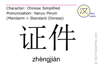 Chinese characters  ( zhengjian / zhèngjiàn ) with pronunciation (English translation: document )