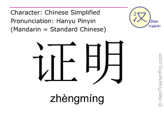 Chinese characters  ( zhengming / zhèngmíng ) with pronunciation (English translation: to prove )