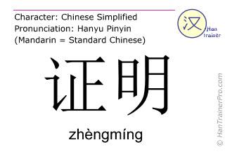 Caractère chinois  ( zhengming / zhèngmíng ) avec prononciation (traduction française: prouver )