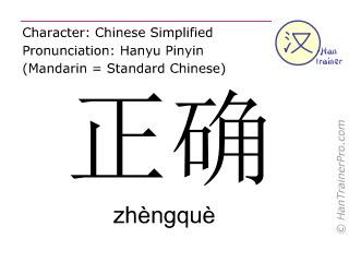 Chinesische Schriftzeichen  ( zhengque / zhèngquè ) mit Aussprache (Deutsche Bedeutung: richtig )