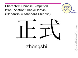 Chinese characters  ( zhengshi / zhèngshì ) with pronunciation (English translation: official )