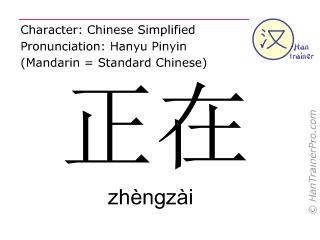 Chinesische Schriftzeichen  ( zhengzai / zhèngzài ) mit Aussprache (Deutsche Bedeutung: gerade (temporal) )