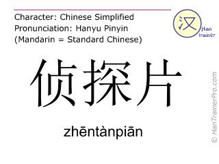 Chinese characters  ( zhentanpian / zhēntànpiān ) with pronunciation (English translation: crime movie )