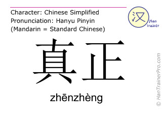 Chinese characters  ( zhenzheng / zhēnzhèng ) with pronunciation (English translation: true )