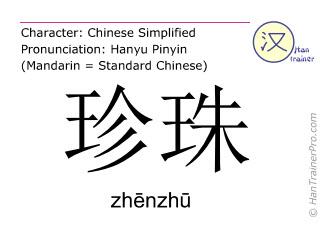 Chinesische Schriftzeichen  ( zhenzhu / zhēnzhū ) mit Aussprache (Deutsche Bedeutung: Perle )