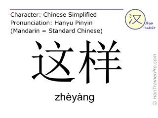 Chinesische Schriftzeichen  ( zheyang / zhèyàng ) mit Aussprache (Deutsche Bedeutung: so )