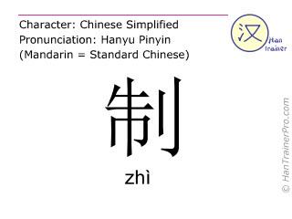 Caracteres chinos  ( zhi / zhì ) con pronunciación (traducción española: control )