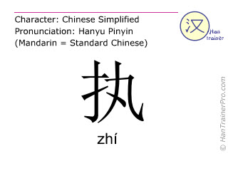 Chinese characters  ( zhi / zhí ) with pronunciation (English translation: to hold )
