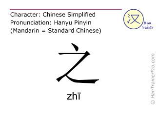 Caractère chinois  ( zhi / zhī ) avec prononciation (traduction française: de )
