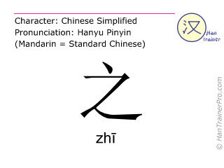 Chinese characters  ( zhi / zhī ) with pronunciation (English translation: of )