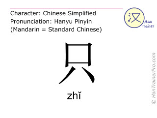 Chinese characters  ( zhi / zhĭ ) with pronunciation (English translation: only )