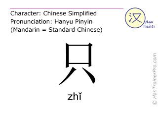 Chinesische Schriftzeichen  ( zhi / zhĭ ) mit Aussprache (Deutsche Bedeutung: nur )
