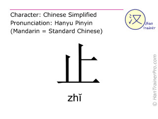 Chinese characters  ( zhi / zhĭ ) with pronunciation (English translation: to stop )