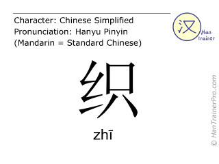 Chinese characters  ( zhi / zhī ) with pronunciation (English translation: to weave )
