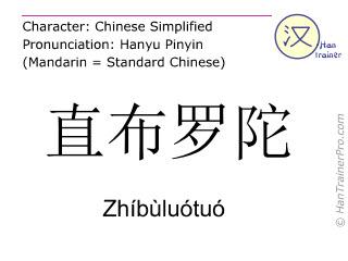 Chinese characters  ( Zhibuluotuo / Zhíbùluótuó ) with pronunciation (English translation: Gibraltar )