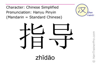 Chinese characters  ( zhidao / zhĭdăo ) with pronunciation (English translation: to guide )