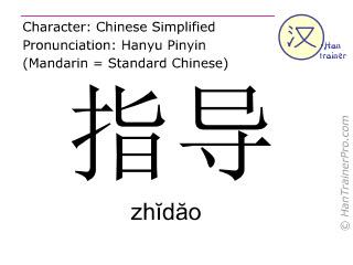Chinesische Schriftzeichen  ( zhidao / zhĭdăo ) mit Aussprache (Deutsche Bedeutung: einweisen )