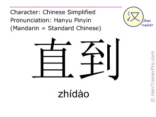 Chinese characters  ( zhidao / zhídào ) with pronunciation (English translation: until )