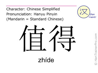 Chinese characters  ( zhide / zhíde ) with pronunciation (English translation: to be worth )