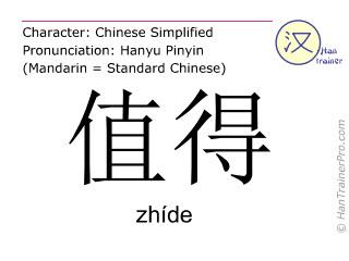 Caractère chinois  ( zhide / zhíde ) avec prononciation (traduction française: mériter )