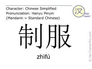 Chinese characters  ( zhifu / zhìfú ) with pronunciation (English translation: uniform )