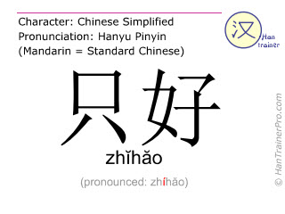 Chinese characters  ( zhihao / zhĭhăo ) with pronunciation (English translation: to have to )