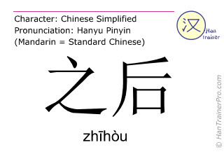 Chinese characters  ( zhihou / zhīhòu ) with pronunciation (English translation: after )