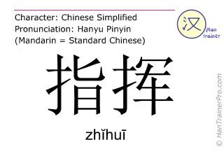 Chinesische Schriftzeichen  ( zhihui / zhĭhuī ) mit Aussprache (Deutsche Bedeutung: befehlen )