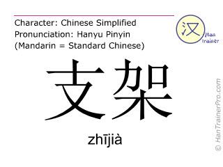 Chinesische Schriftzeichen  ( zhijia / zhījià ) mit Aussprache (Deutsche Bedeutung: Stativ )