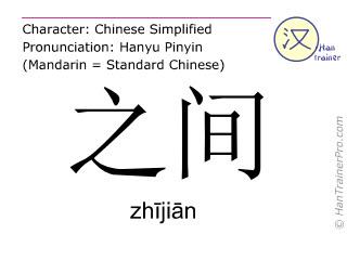Caractère chinois  ( zhijian / zhījiān ) avec prononciation (traduction française: entre )