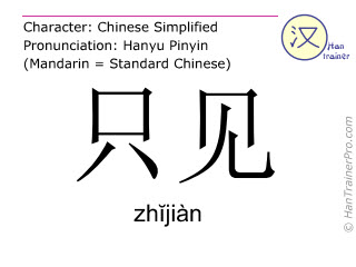 Chinese characters  ( zhijian / zhĭjiàn ) with pronunciation (English translation: only )